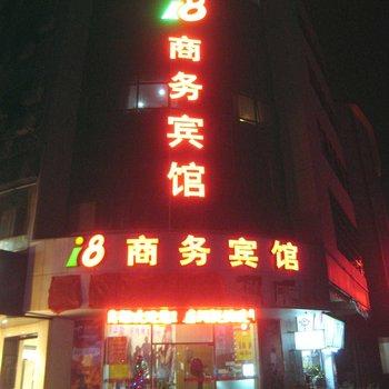 深圳i8商务宾馆