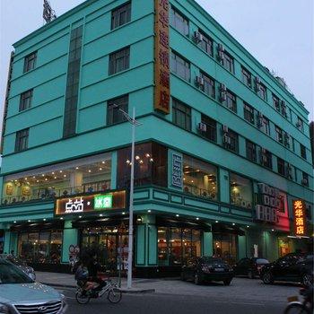 东莞光华连锁酒店(桥头分店)