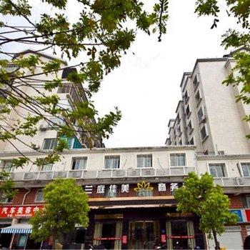 罗源兰庭佳美商务酒店