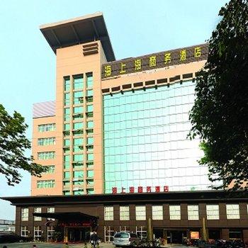 芜湖海上海商务酒店(方特店)
