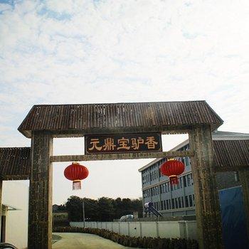 南京元鼎农家乐图片11