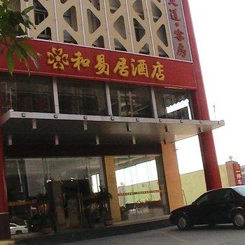 东莞和易居酒店(南城店)