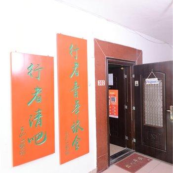 三亚行者青年旅舍(大东海店)图片10