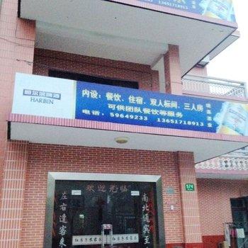 上海崇明红房子农家乐图片5