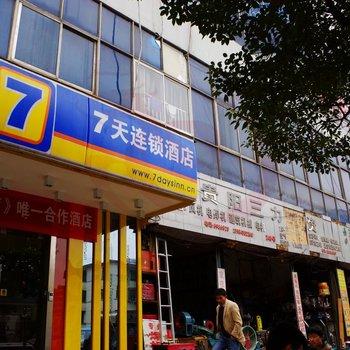 7天连锁酒店(贵阳延安西路店)