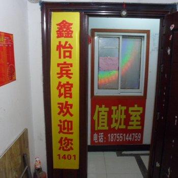 合肥鑫怡宾馆