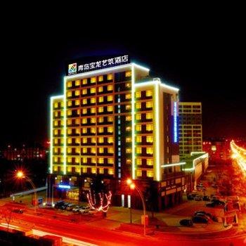 青岛宝龙艺筑酒店(原宝龙戴斯酒店)