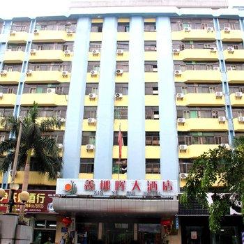 佳捷连锁酒店海口南大桥店(鑫椰晖大酒店)