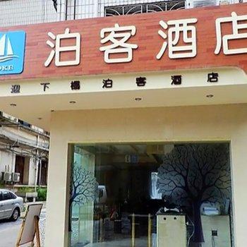 贵阳泊客酒店