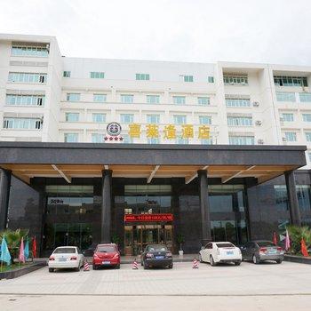 南宁喜莱逢酒店