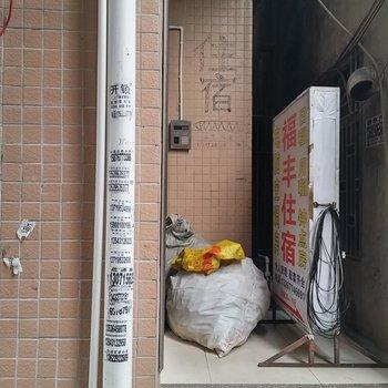 汕尾海丰福丰公寓图片7