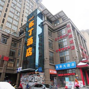 齐云路附近酒店