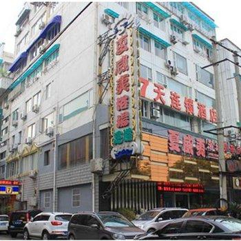 7天连锁酒店(黄山老街店)