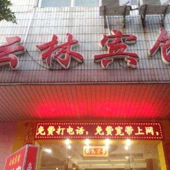 广州云林宾馆