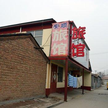 沧州安顺旅馆