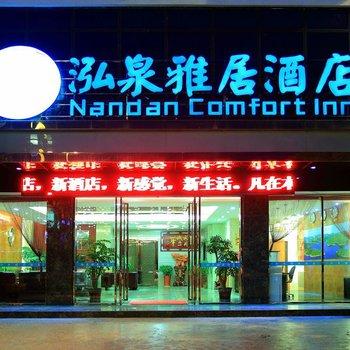 南丹泓泉雅居酒店(河池)