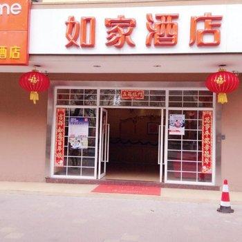 如家快捷酒店(佛山汽车站汾江中路店)
