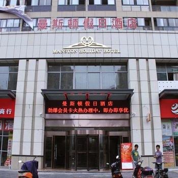 曼斯顿假日酒店(芜湖安师大会展中心店)
