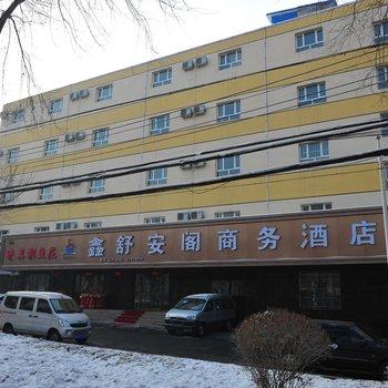 乌鲁木齐鑫舒安阁商务酒店