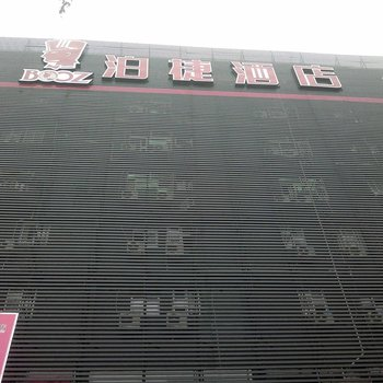 泉州泊捷时尚酒店(晋江和平店)