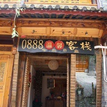 丽江0888温馨客栈图片5