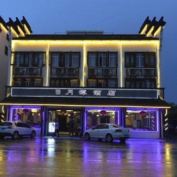 乌镇日月潭临水酒店