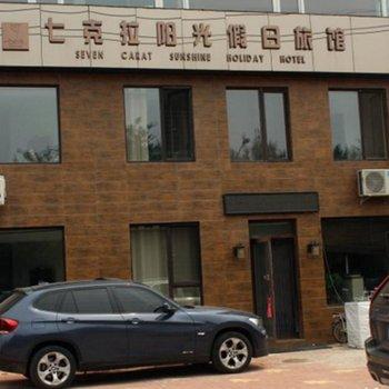 锦州七克拉阳光假日宾馆