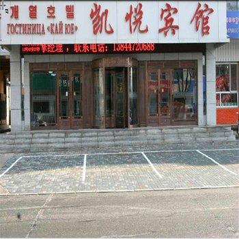 珲春市凯悦金帝宾馆