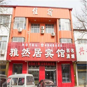 乐亭雅然居宾馆