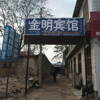 河间宏鑫旅馆
