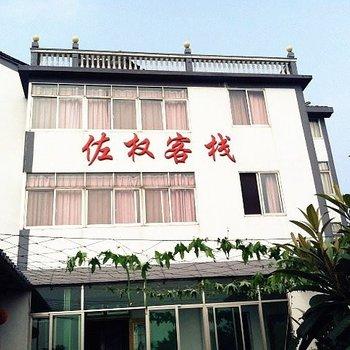 苏州三山岛佐权客栈图片5
