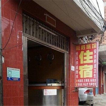 南宁旺胜旅馆