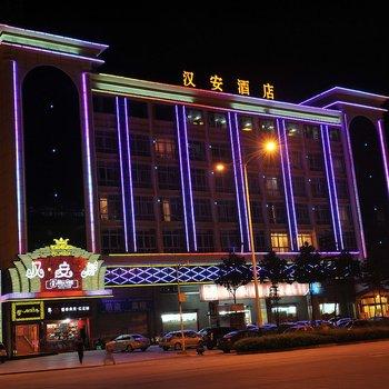内江汉安酒店