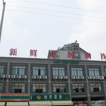 新鲜港时尚酒店(吴江店)