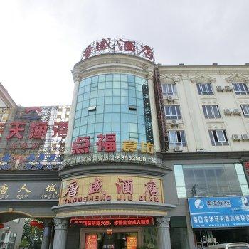 海口唐盛酒店
