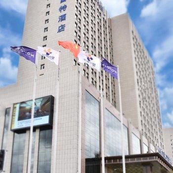 大庆昊方诺富特酒店