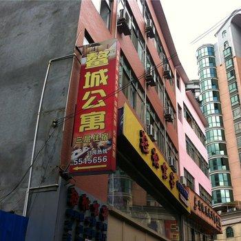 寿宁鳌城公寓图片0