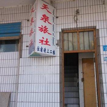 巴音郭楞和静天泉旅社