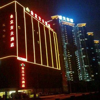 南宁金立方大酒店