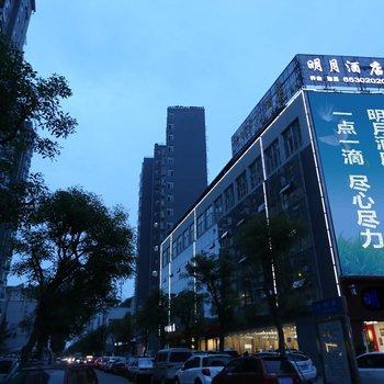 成都明月大酒店(郫县)