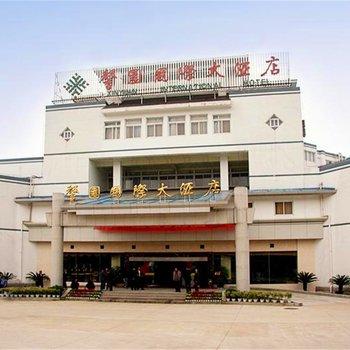 黄山馨园国际大酒店