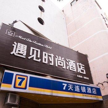 遇见时尚酒店东莞鸿福路地铁站店(原东莞第一国际店)