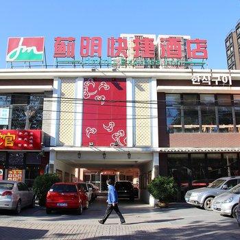 北京蓟明快捷酒店