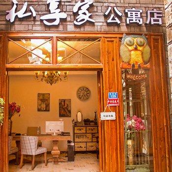 凤凰私享家公寓酒店图片12