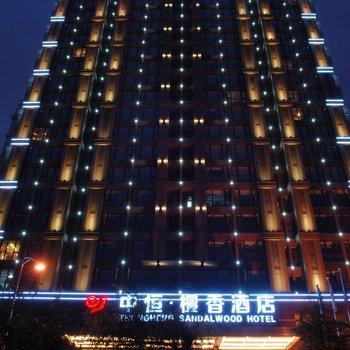 成都中恒檀香酒店