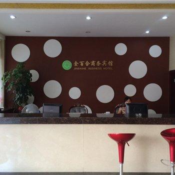 明溪金百合商务宾馆酒店提供图片