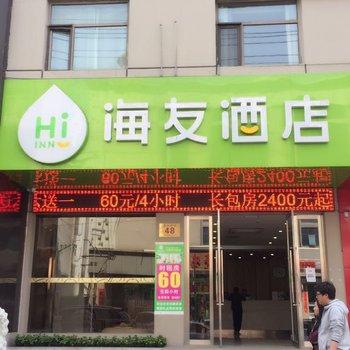 海友酒店(太原羊市街店)