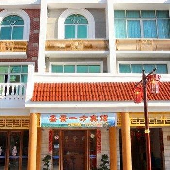 莆田湄洲岛圣景一方宾馆