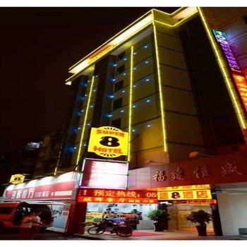 速8酒店(福州三坊七巷店)
