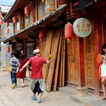 丽江束河乐之居青年旅舍图片14